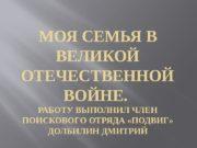 МОЯ СЕМЬЯ В ВЕЛИКОЙ ОТЕЧЕСТВЕННОЙ ВОЙНЕ.  РАБОТУ