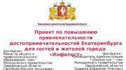 Проект по повышению привлекательности достопримечательностей Екатеринбурга для гостей
