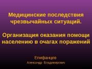 1 Епифанцев Александр Владимирович. Медицинские последствия чрезвычайных ситуаций.