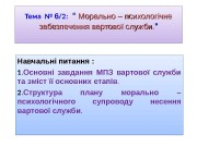 Презентация МРзГП Т6.2 Microsoft Office Power Point