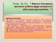 Презентация МРзГП Т7.1 Microsoft Office Power Point