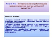 Презентация МРзГП Т7.2 Microsoft Office Power Point