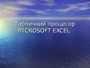 Табличний процесор MICROSOFT EXCEL  Табличний процесор MS
