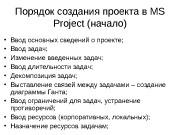 Порядок создания проекта в MS Project (начало)