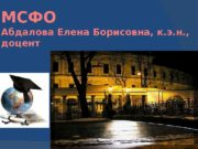 МСФО Абдалова Елена Борисовна, к. э. н. ,