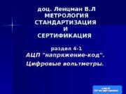 11 доц. Ленцман В. Л МЕТРОЛОГИЯ СТАНДАРТИЗАЦИЯ И
