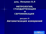 Презентация МСС Разд. 9. Автоматизация измерений