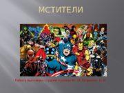 Работу выполнил студент группы ВТ-21 Петросян. Б. В