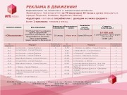 Презентация MTB МEDIA прайс Объявления