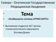 Северо — Осетинская Государственная Медицинская Академия