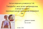 """"""" Астана медицина университеті"""" АҚ Та ырыбы:"""