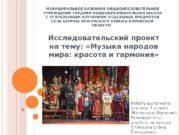 МУНИЦИПАЛЬНОЕ КАЗЕННОЕ ОБЩЕОБРАЗОВАТЕЛЬНОЕ УЧРЕЖДЕНИЕ СРЕДНЯЯ ОБЩЕОБРАЗОВАТЕЛЬНАЯ ШКОЛА С