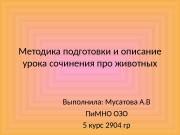 Презентация Мусатова А.