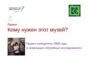 Презентация museum VTsIOM
