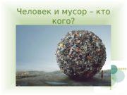 Человек и мусор – кто кого?  200