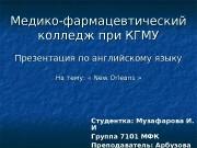 Презентация Музафарова Ильзира New Orleand