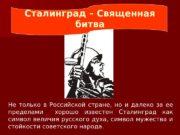 Сталинград – Священная битва Не только в Российской