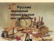 Русские народные   музыкальные инструменты  Струнные