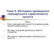 Тема 4. Методика проведення семінарського (практичного) заняття План