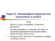 Тема 6. Інноваційні педагогічні технології в освіті План