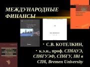 МЕЖДУНАРОДНЫЕ ФИНАНСЫ  • С. В. КОТЕЛКИН,
