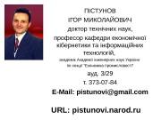 ПІСТУНОВ ІГОР МИКОЛАЙОВИЧ доктор технічних наук, професор кафедри