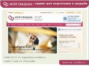 Презентация my-svadba.ru-Франшиза