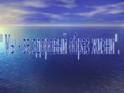 Презентация my-za zdorovyy obraz zhizni