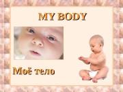 MY BODY Моё тело  ГОЛОВА  HEAD