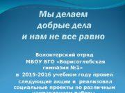 Волонтерский отряд  МБОУ БГО  « Борисоглебская