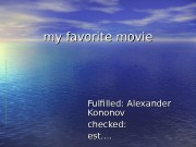 Презентация my favorite movie