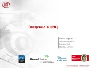 Введение в LINQ Natalie Vegerina Software engineer Infostroy