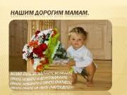 Мама — самое дорогое сокровищ е которое