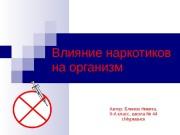 Презентация my protiv narkotykov