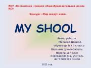 Презентация my school