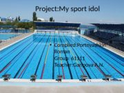Project: My sport idol  • Complied: Portnyashkin