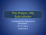 Презентация my subculture
