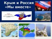 Крым и Россия  «Мы вместе»  На