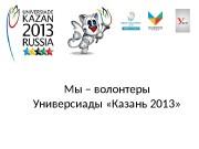 Мы – волонтеры Универсиады «Казань 2013»  Отъезд