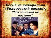 """Песня из кинофильма  «Белорусский вокзал» . """"Мы"""