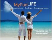My. Fun LIFE Развлечения • Свобода • Самореализация