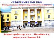 Авторы:  профессор, д. м. н. Мурзабаев Х.