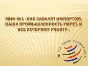 Презентация myth about joining to WTO МИФ 1