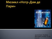 Презентация Мюзикл «Нотр-Дам де Пари»