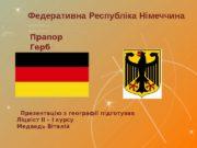 Прапор     Герб. Федеративна