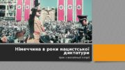 Німеччина в роки нацистської диктатури Урок з всесвітньої
