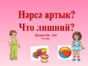 """Дидактик уен 4 -5 яшь  """" Н"""