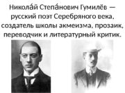 Никол й Степ нович Гумилёв — аааа русский