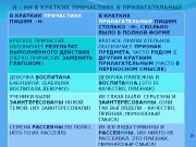 Презентация н и нн в прилагательных и причастиях