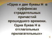 «Одна и две буквы Н  в